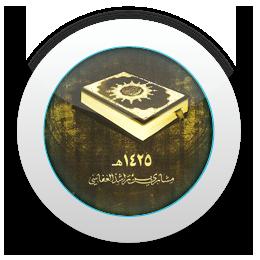 ألبوم ليالي رمضان لعام 1425هـ