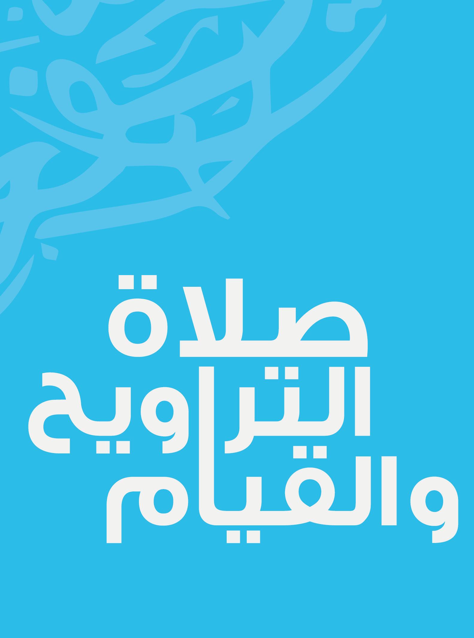 صلاة التراويح بدولتي الكويت والإمارات