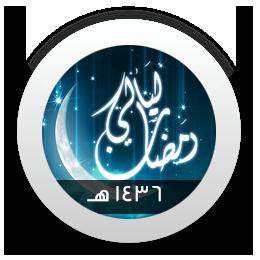 ليالي رمضان 1436 هـ