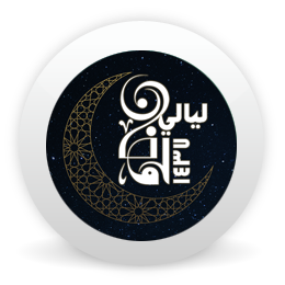 ليالي رمضان 1437 هـ