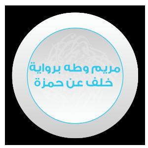 مريم وطه برواية خلف عن حمزة