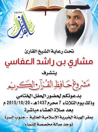 مشروع حافظ القرآن الكريم