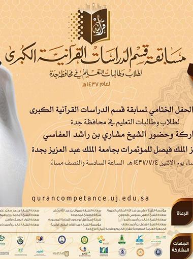 المسابقة القرآنية الكبرى