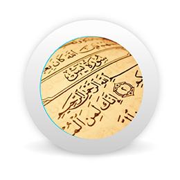 مقاطع قرآنية