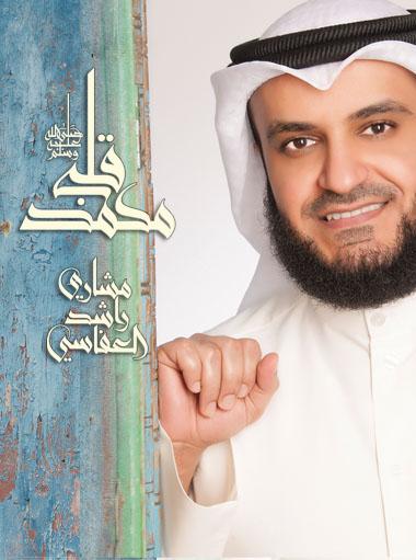 طرح ألبوم قلبي محمد ﷺ