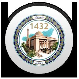 صلاة التهجد من المسجد الكبير في الكويت ١٤٣٢هـ