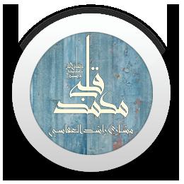 قلبي محمد ﷺ <br/>&nbsp