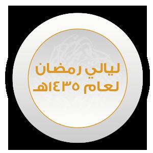 ليالي رمضان لعام 1435هـ  <br/>&nbsp