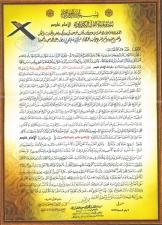إجازة بقراءة الإمام عاصم من طريقي الطيبة والشاطبية - الدكتور أحمد عيسى المعصراوي