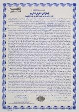 إجازة بقراءة عاصم من طريق الشاطبية - الشيخ عبد الرافع رضوان