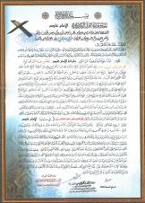 إجازة قراءة الإمام عاصم من طريق الطيبة - الدكتور أحمد عيسى المعصراوي